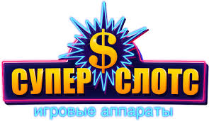 Азартные игры от Супер Слотс